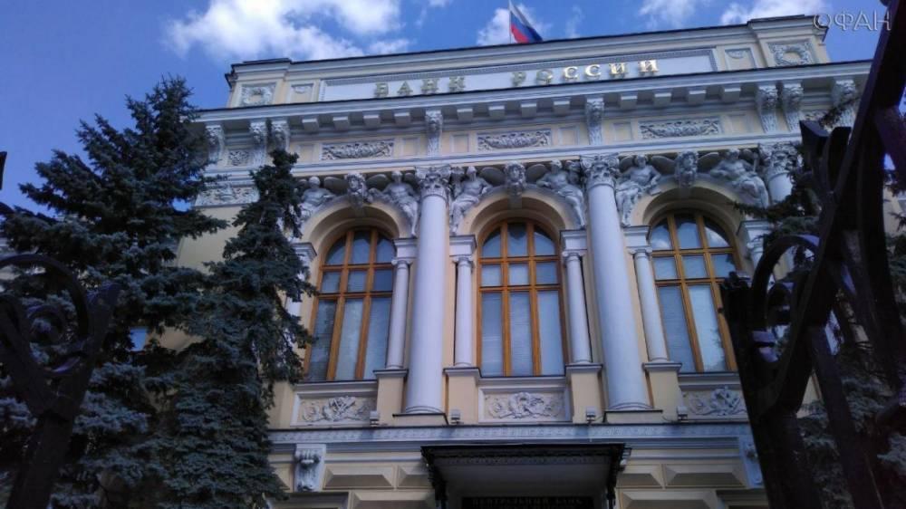 Банк России улучшил прогноз роста ВВП в 2021 году до 2-3%
