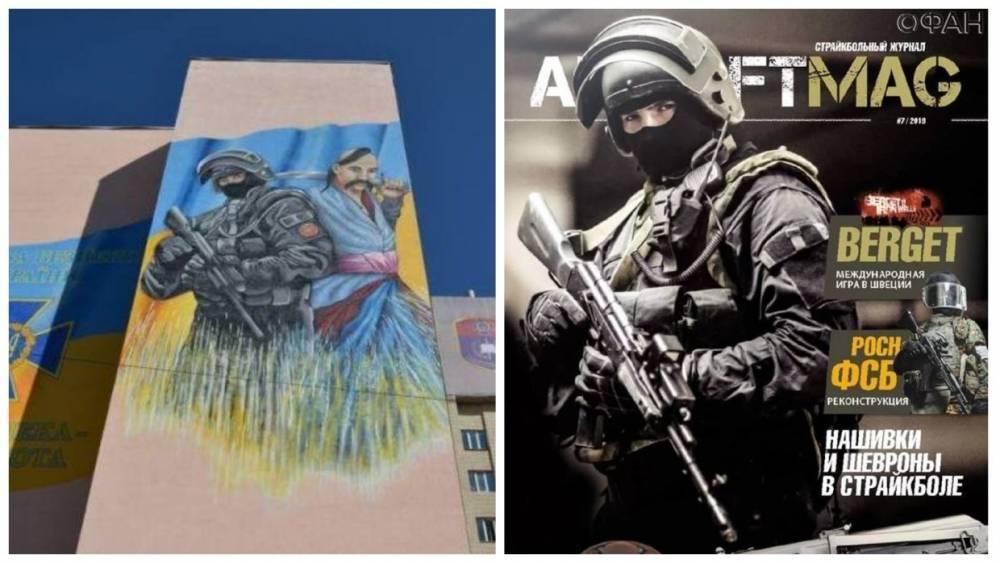 Стену академии СБУ в Киеве украсили изображением бойца спецназа ФСБ