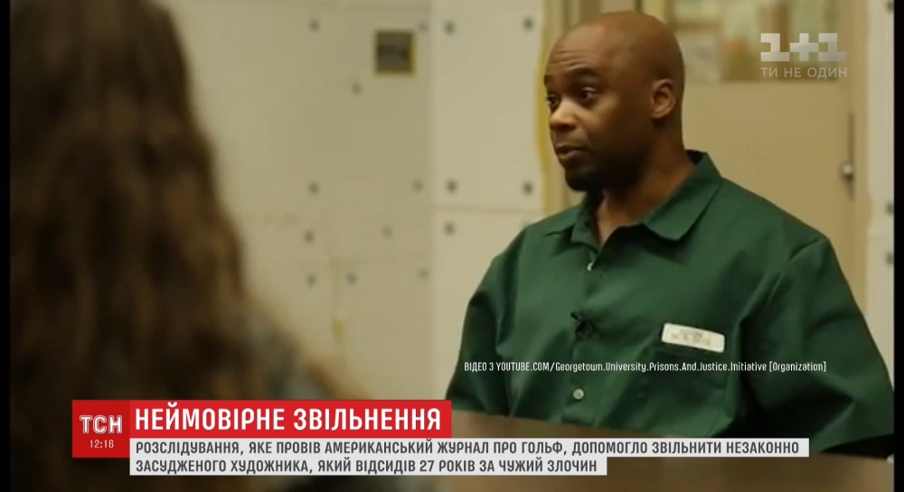 Американца признали невиновным после 27 лет тюрьмы