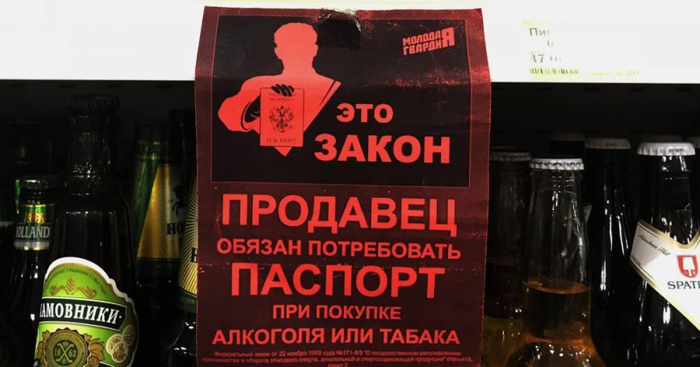 До 20 ни-ни! В правительстве не исключили повышения возраста продажи алкоголя