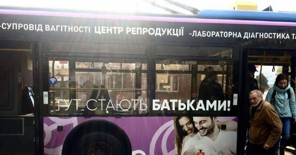 """""""Демографическая проблема решена"""". Украинцев призвали делать детей в троллейбусе"""