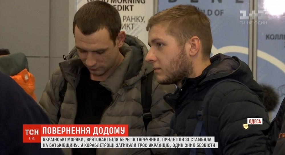 Моряки, выжившие после крушения судна у берегов Турции, вернулись в Украину