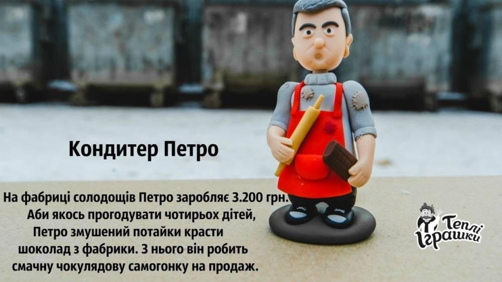 Кондитер Петро и клоун Володимир: на Украине начали продавать игрушки в виде политиков-«оборванцев»