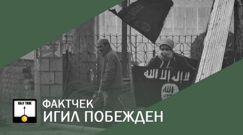 Правда ли, что «Исламское государство» окончательно победили