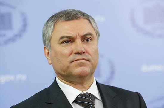 Спикер Госдумы назвал главной темой Послания Президента решение проблем людей