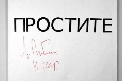 Подписанную Горбачевым просьбу опрощении продали за12миллионов рублей