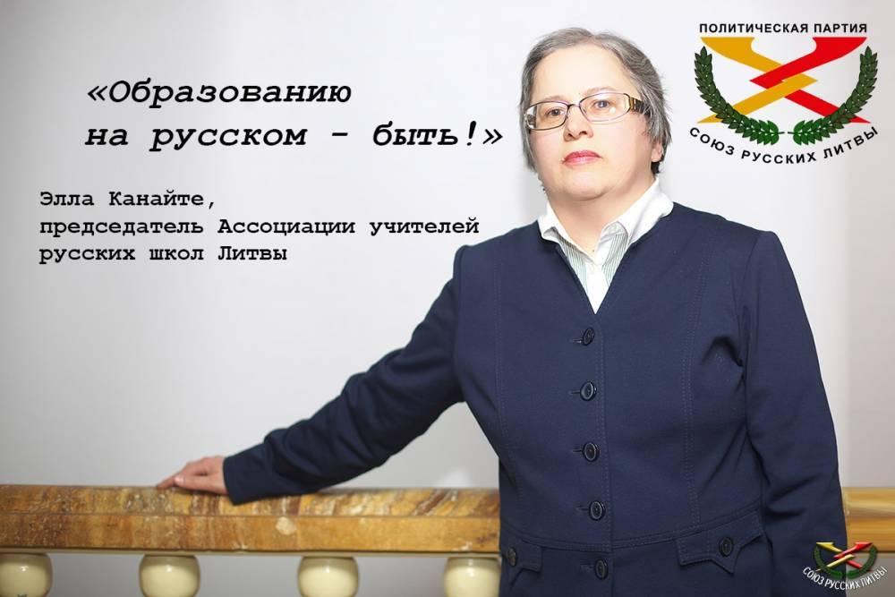 Литовские русофобы затравили учителя истории до сердечного приступа