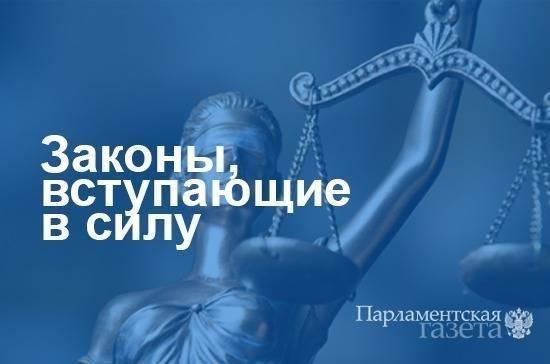 Законы, вступающие в силу 17 марта: фото и иллюстрации
