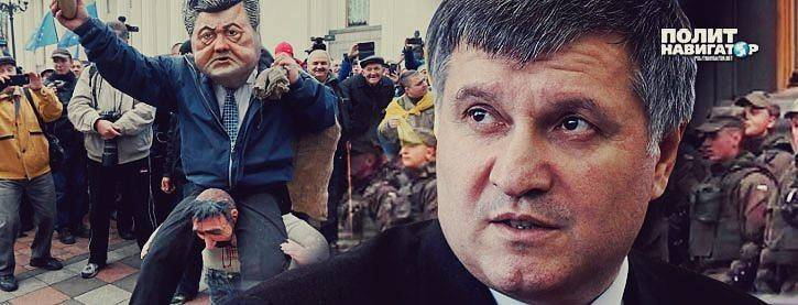 Аваков совершил дворцовый переворот