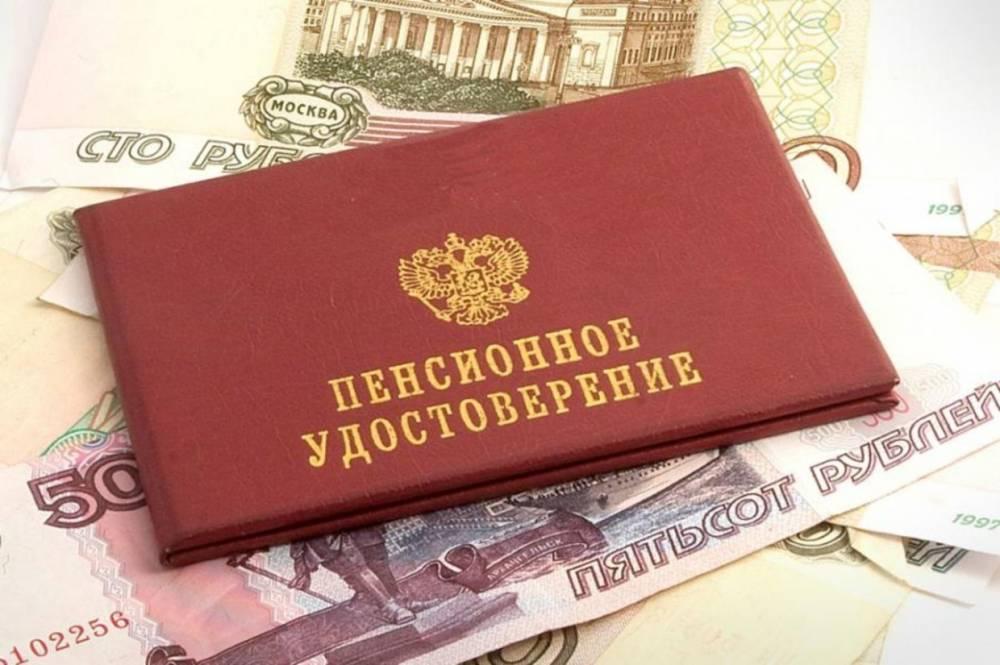 Как и для кого повысятся социальные пенсии в России с 1 апреля