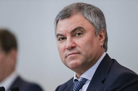 Володин: Россия и Казахстан должны оставаться стратегическими партнёрами