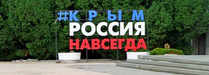 Официальный Киев давно признал Крым российским