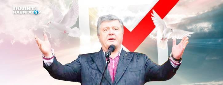 В Церкви Порошенко будут молиться за «верный выбор» 31 марта