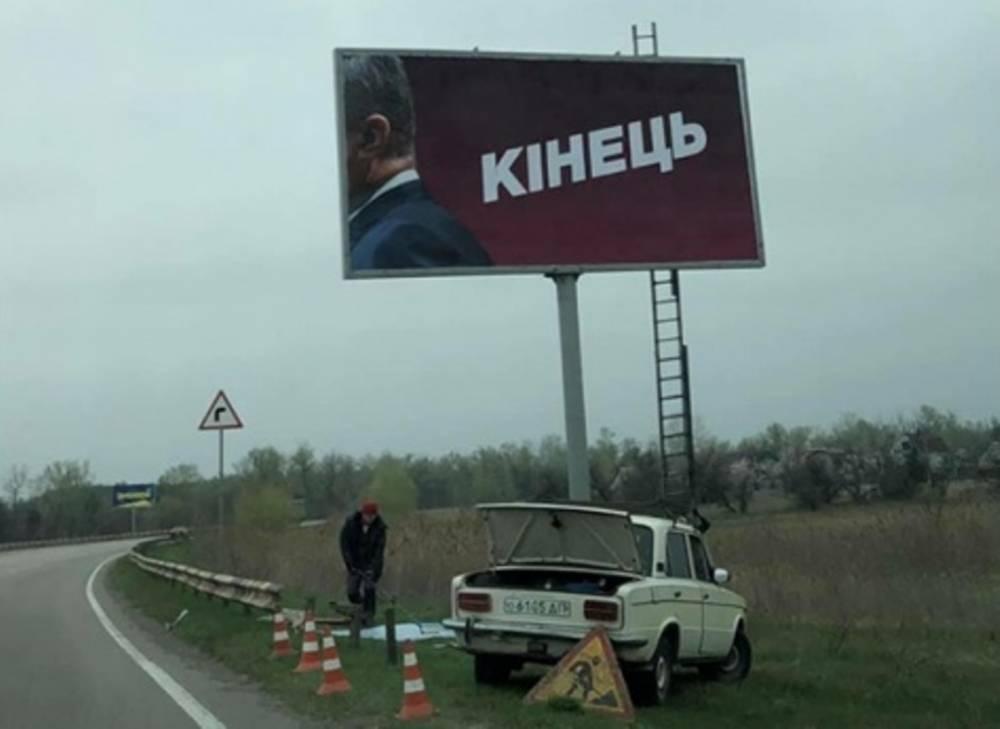 Порошенко списал катастрофическое падение рейтинга на Россию: фото и иллюстрации