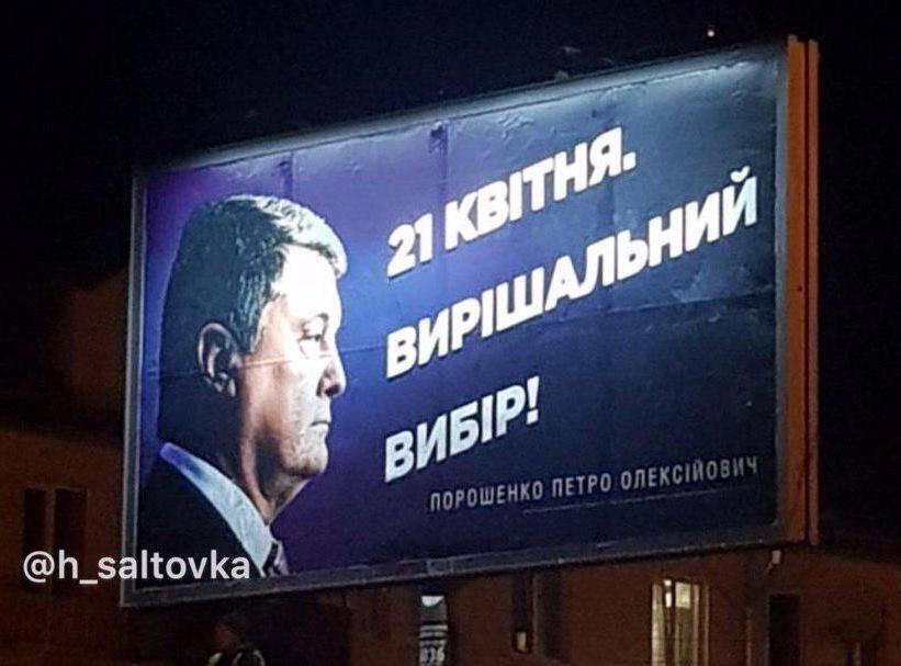 Интернет-сайт не выдержал наплыва желающих посмотреть дебаты Зеленского и Порошенко