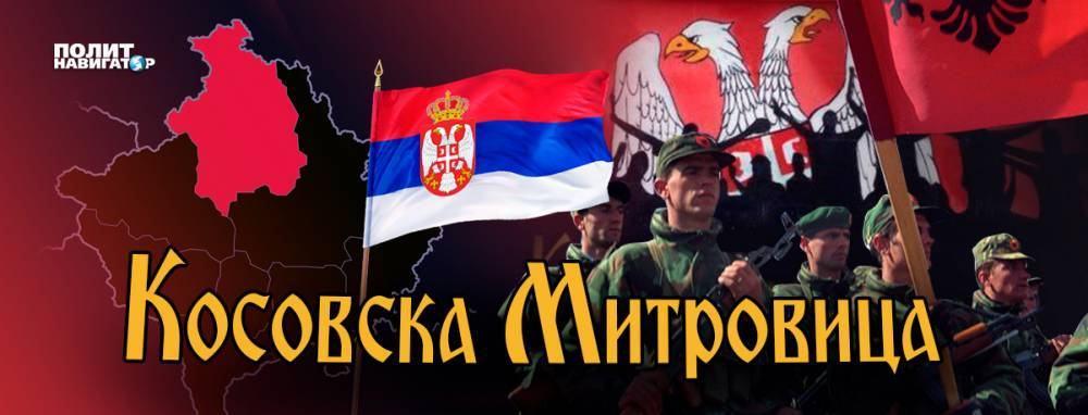 В Москве будут решать судьбу Косово