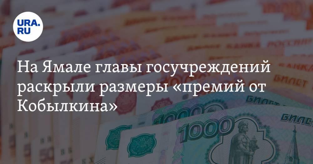 На Ямале главы госучреждений раскрыли размеры «премий от Кобылкина»