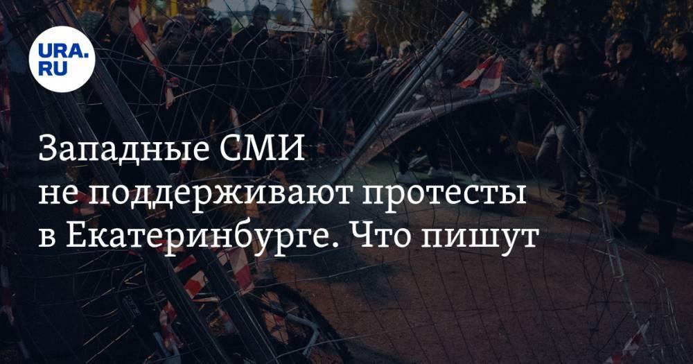 Западные СМИ неподдерживают протесты вЕкатеринбурге. Что пишут