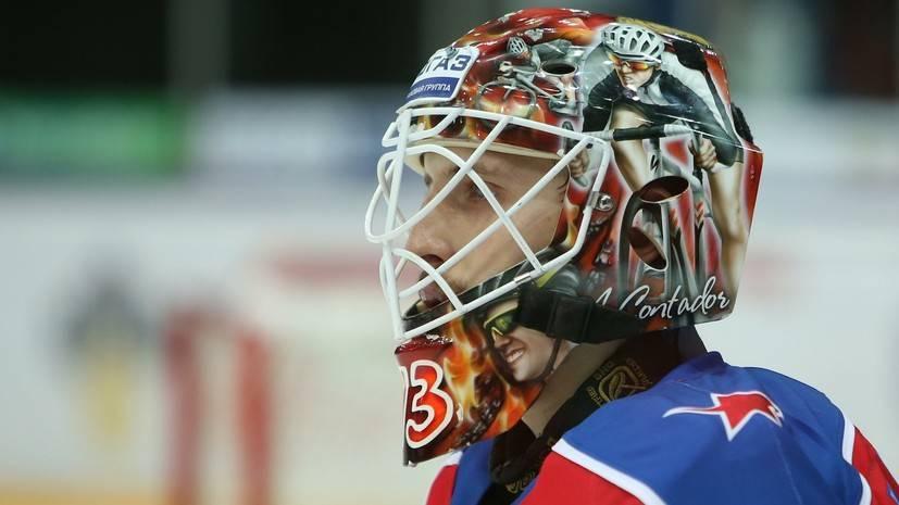 Вратарь Проскуряков вернулся в КХЛ, подписав контракт с «Сочи»