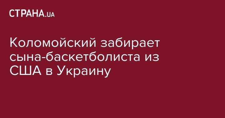 Коломойский забирает сына-баскетболиста из США в Украину