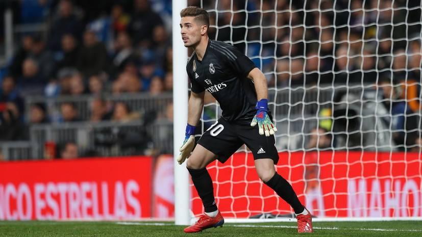 Зидан высказался о возможном назначении его сына вторым вратарём «Реала»
