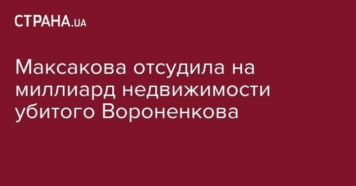 Максакова отсудила на миллиард недвижимости убитого Вороненкова