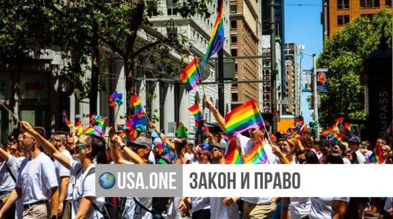 В Палате представителей приняли защищающий права ЛГБТИК-сообществ Equality Act