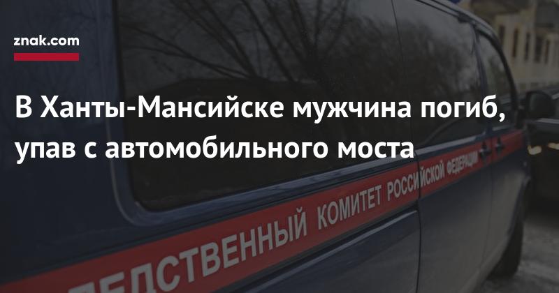 ВХанты-Мансийске мужчина погиб, упав савтомобильного моста