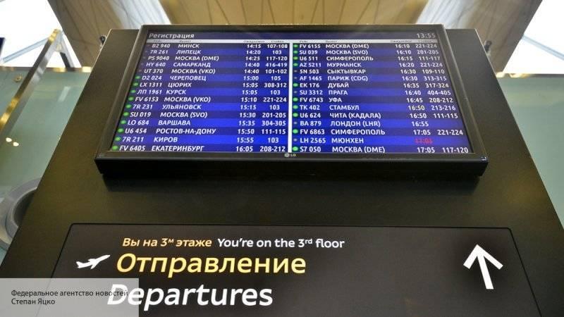 Aviasales определила страны, в которые россияне стали реже путешествовать