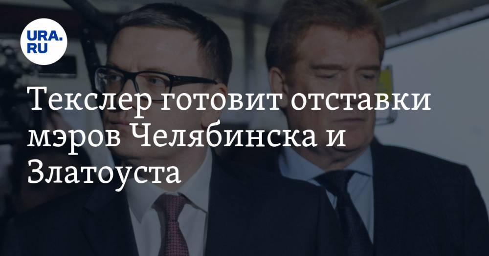 Текслер готовит отставки мэров Челябинска и Златоуста