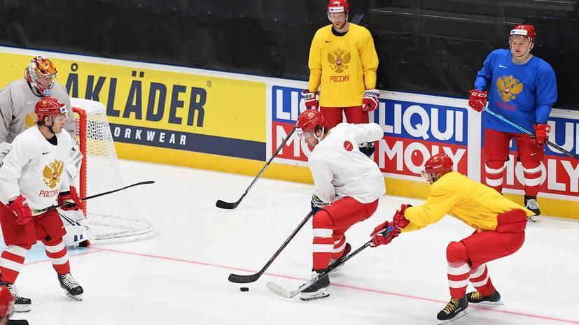 «Следим за возможными соперниками в плей-офф»: как сборная России по хоккею готовится к матчу со Швецией на ЧМ