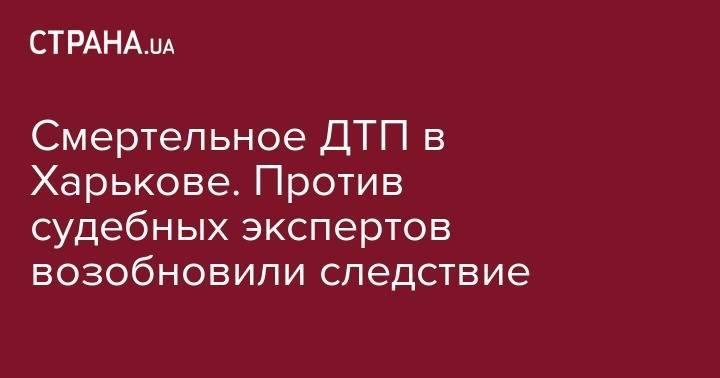 Смертельное ДТП в Харькове. Против судебных экспертов возобновили следствие