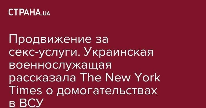 Продвижение за секс-услуги. Украинская военнослужащая рассказала The New York Times о домогательствах в ВСУ