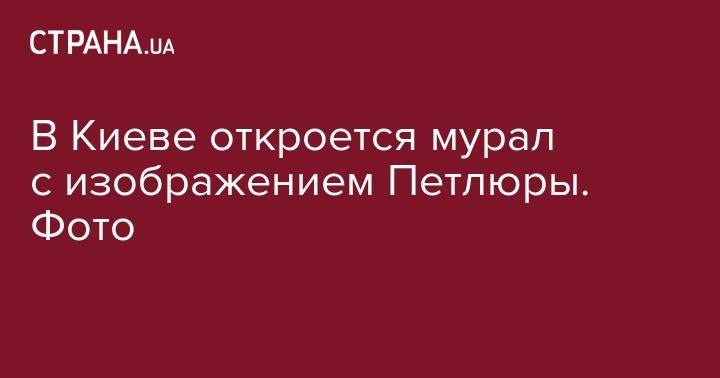 В Киеве откроется мурал с изображением Петлюры. Фото