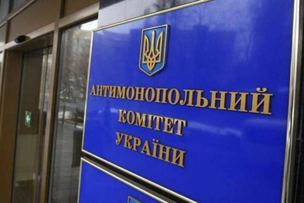 «Нафтогаз» под прицелом: Антимонопольный комитет Украины начал расследование из-за продажи газа по завышенной цене
