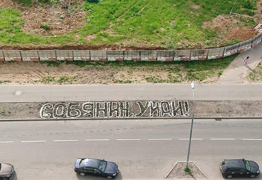Жители Раменок высадили клумбу с надписью «Собянин, уйди»