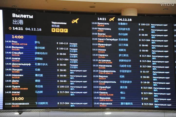 Более 20 рейсов отменили и задержали в столичных аэропортах