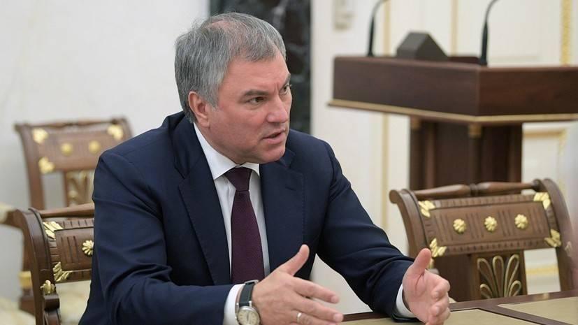 Киев выразил протест в связи с визитом Володина в Крым