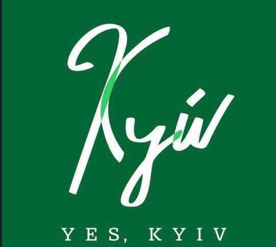 Украинский посол потребовал у США изменить написание названия Киева: фото и иллюстрации