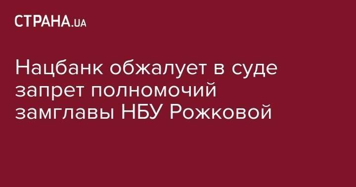 Нацбанк обжалует в суде запрет полномочий замглавы НБУ Рожковой: фото и иллюстрации