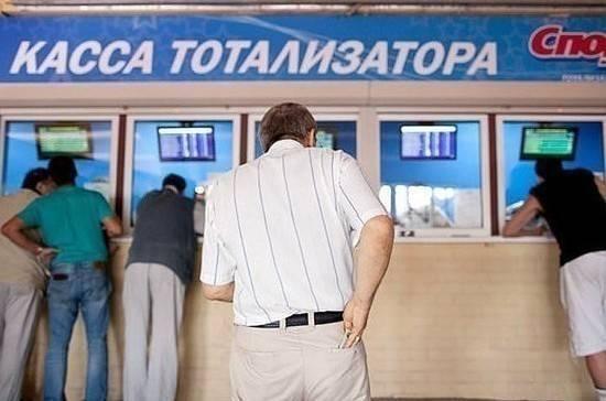 В России изменился порядок расчёта налогов для букмекеров: фото и иллюстрации