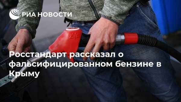 Росстандарт рассказал о фальсифицированном бензине в Крыму: фото и иллюстрации