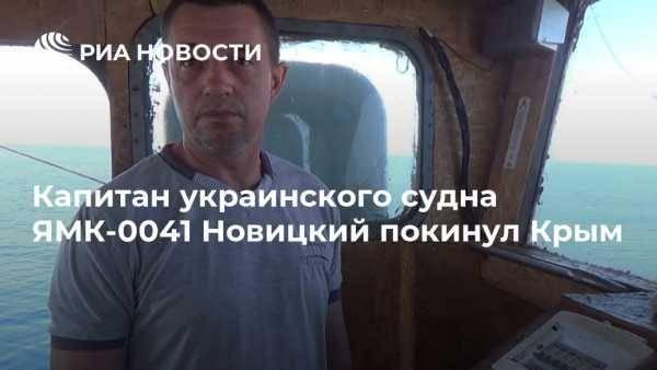 Капитан украинского судна ЯМК-0041 Новицкий покинул Крым: фото и иллюстрации