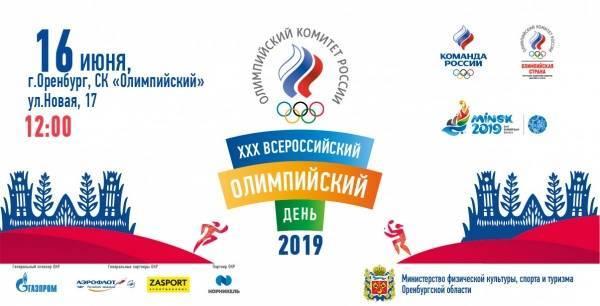16 июня XXX Всероссийский олимпийский день пройдет в муниципальных образованиях Оренбуржья: фото и иллюстрации