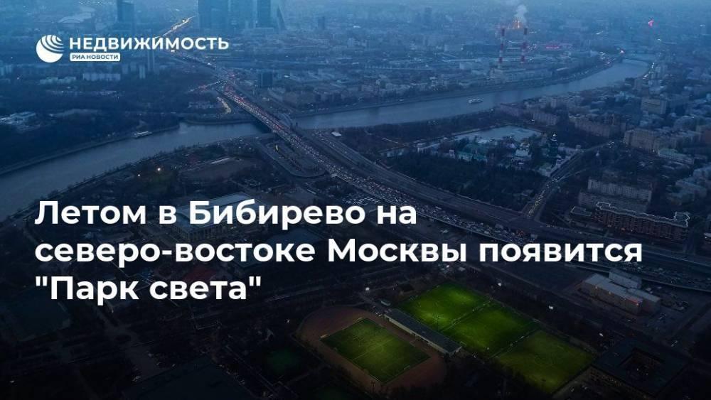 """Летом в Бибирево на северо-востоке Москвы появится """"Парк света"""": фото и иллюстрации"""