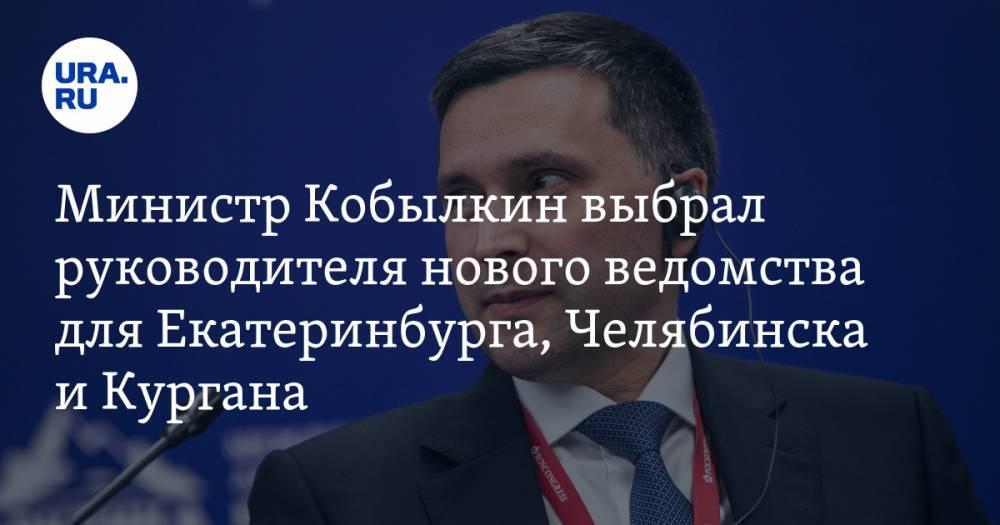 Министр Кобылкин выбрал руководителя нового ведомства для Екатеринбурга, Челябинска и Кургана: фото и иллюстрации