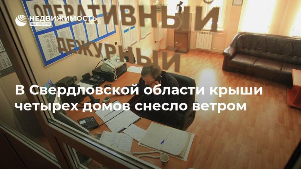 В Свердловской области крыши четырех домов снесло ветром