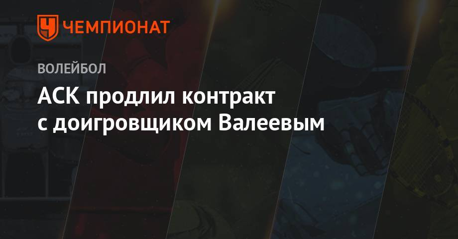 АСК продлил контракт с доигровщиком Валеевым: фото и иллюстрации