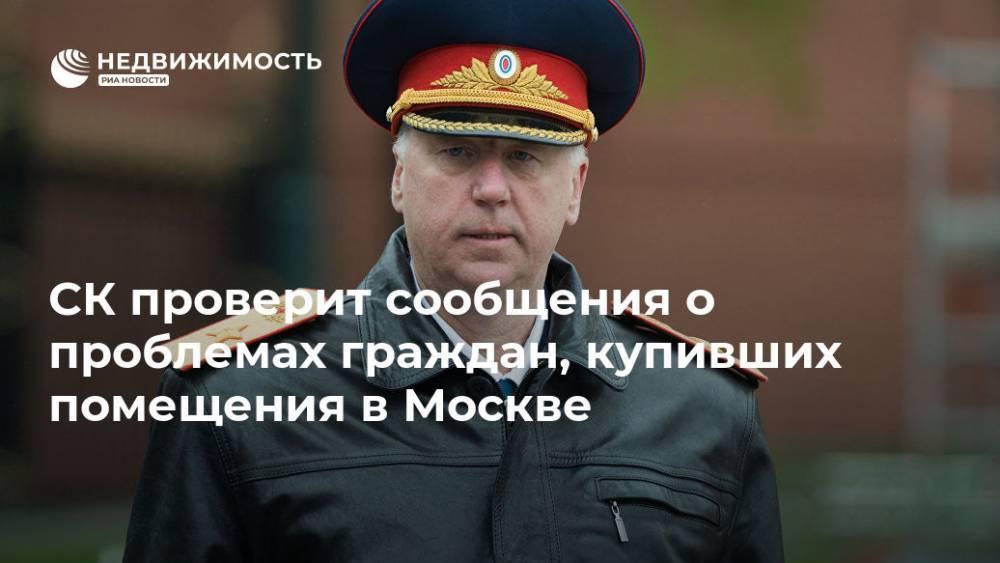 СК проверит сообщения о проблемах граждан, купивших помещения в Москве: фото и иллюстрации
