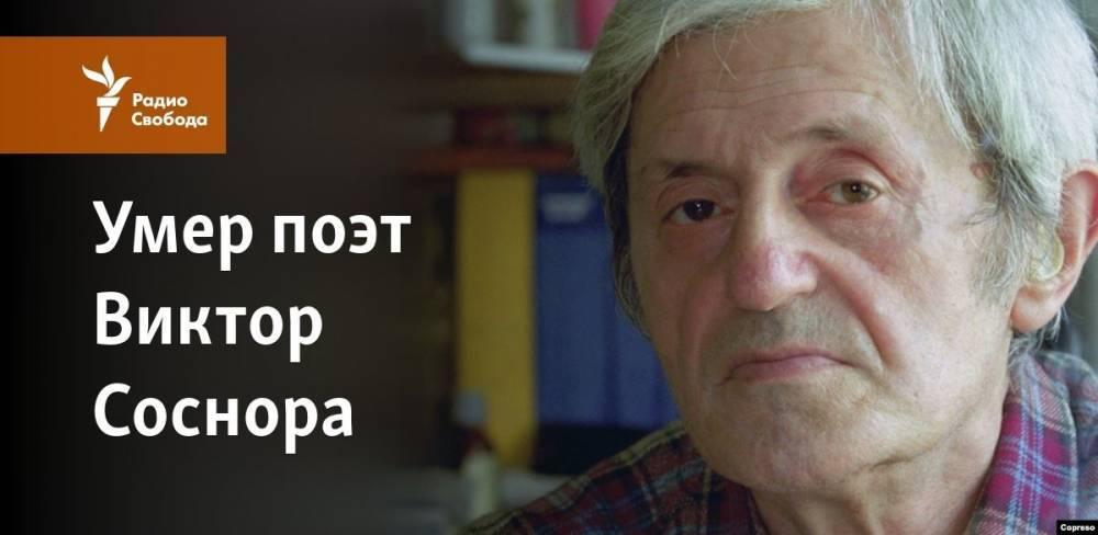 Умер поэт Виктор Соснора: фото и иллюстрации